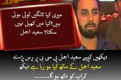 Saeed Ajmal is Getting Angry on PCB.