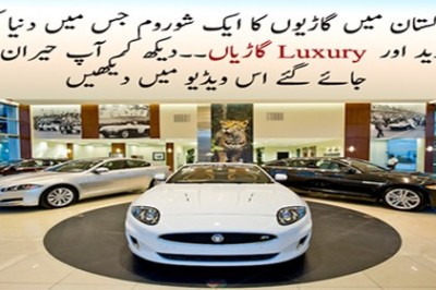 Pakistan Most Expensive Car Showroom